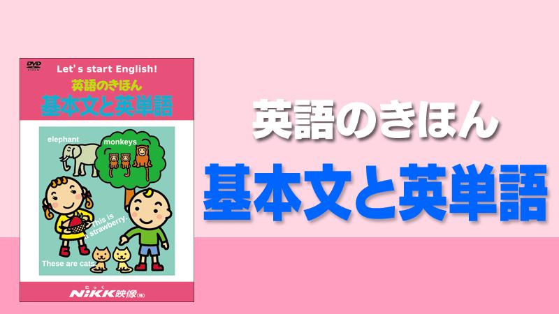 英語のきほん 基本文と英単語