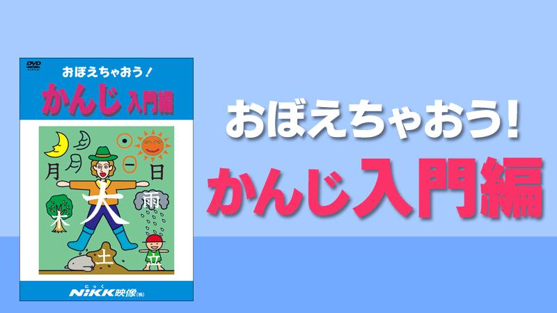 おぼえちゃおう!かんじ入門編