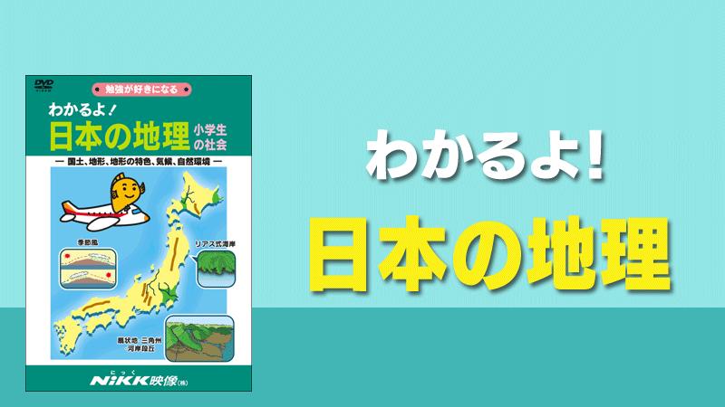 わかるよ!日本の地理