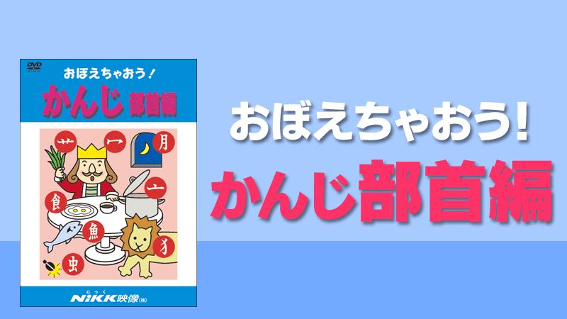おぼえちゃおう!かんじ部首編