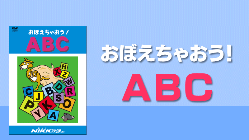 おぼえちゃおう!ABC