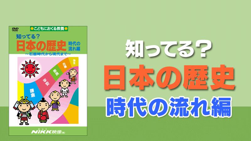 知ってる?日本の歴史 時代の流れ編