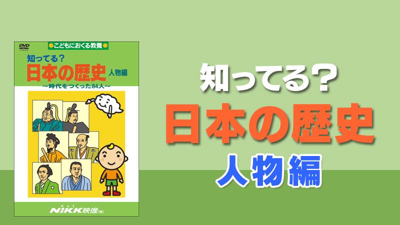 知ってる?日本の歴史 人物編