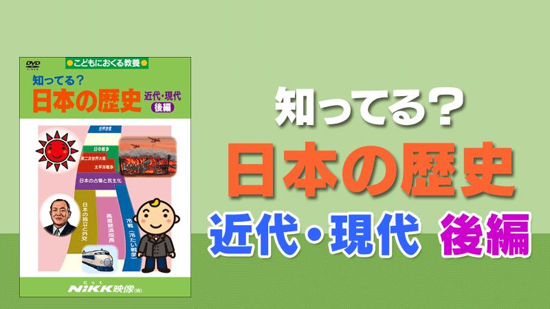 知ってる?日本の歴史 近代・現代 後編