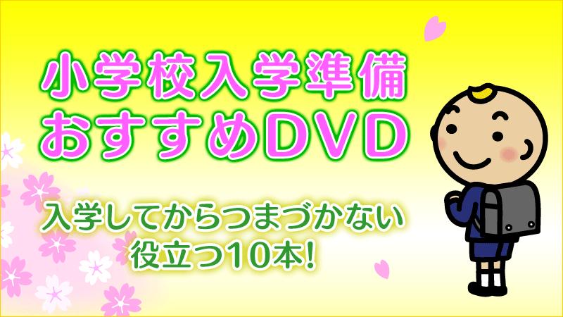 小学校入学準備おすすめ学習DVD