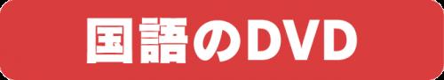 国語関連のDVD