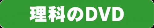 理科関連のDVD