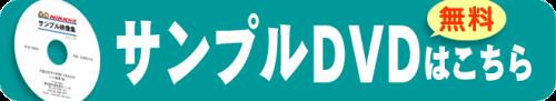 サンプルDVDのお申し込み