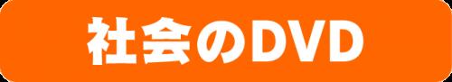 社会科関連のDVD